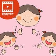 おべんとバス〜幅広い年齢で楽しめるワクワク手遊び〜
