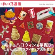 毛糸&ハロウィン&芋掘りにちなんだ遊びアイディア大全集!