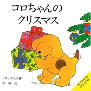 【絵本×あそび】クリスマス時期に楽しめる絵本遊び〜絵本/コロちゃんのクリスマス〜