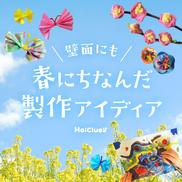 壁面にもなる春にちなんだ製作アイディア〜作って楽しい飾って楽しい製作遊び〜