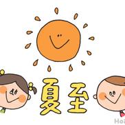 【2017年度版】子どもたちにもわかりやすい「夏至」と、夏に楽しめそうな遊び(6月21日)