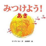 【絵本×あそび】秋を探しにでかけよう!〜絵本/みつけよう!あき〜