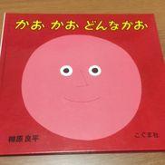 絵本「かお かお どんなかお」楽しいかお、悲しいかお、怒ったかお子ども達とどんな顔か真似っこしながら楽しむことができます。1歳児の子ども達のお気に入りでした!