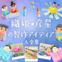 織姫・彦星の製作アイディア大全集〜七夕にちなんだ製作遊び〜