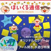 明日すぐに楽しめる!オリジナル七夕ゲーム遊び&プール開き・水遊び特集