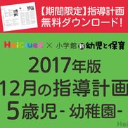 12月の指導計画<5歳児・幼稚園>【期間限定ダウンロード】