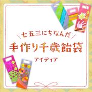 手作り千歳飴袋アイディア〜七五三時期に楽しめそうな製作遊び〜