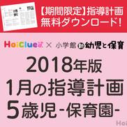 1月の指導計画<5歳児・保育園>【期間限定ダウンロード】