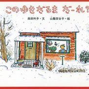 【絵本×あそび】手作りソリで雪遊び!〜絵本/このゆきだるまだーれ?〜