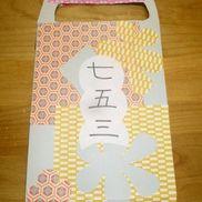 切り貼り千歳飴袋〜少ない材料で楽しめる製作遊び〜