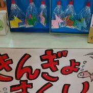 七夕縁日ごっこ(金魚すくい)