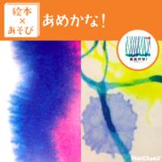 【絵本×あそび】あめの絵フーフー!〜絵本/あめかな!〜