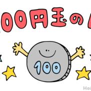 【2018年度版】チャリーン!100円玉の日(12月11日)