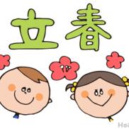 【2018年度版】子どもに分かりやすい、春の始まり「立春」(2月4日)