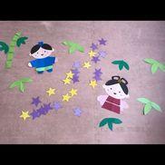 【七夕 壁画】織姫、彦星、笹天の川