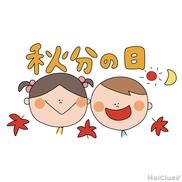 【2018年度版】「秋分の日」(9月23日)〜子どもに分かりやすい行事の意味や由来、過ごし方アイディア〜