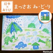 【絵本×あそび】青と緑だけの世界〜絵本/まっさお み・ど・り〜