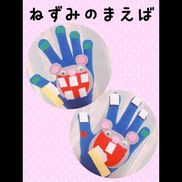 手袋シアター『ねずみのまえば』