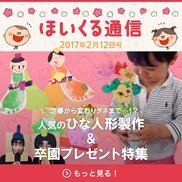 定番から変わりダネまで!?人気のひな人形製作&卒園プレゼント特集