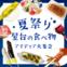 夏祭りの屋台の食べ物アイディア大集合!〜ごっこ遊びも楽しめる本物そっくりの製作遊び〜