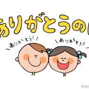 【2018年度版】ありがとうの日(3月9日)