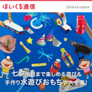 七夕当日まで楽しめる遊び&手作り水遊びおもちゃ大全集!