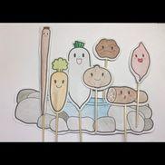 【ペープサート】野菜のおふろ