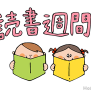 【2018年度版】秋深まる季節の読書週間(10月27日~11月9日)