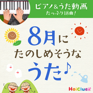 8月に楽しめそうな歌~ピアノと歌詞入り動画18曲&発展して楽しめる遊び~