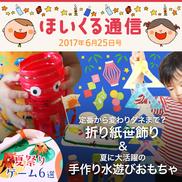 定番から変わりダネまで?折り紙笹飾り&夏に大活躍の手作り水遊びおもちゃ