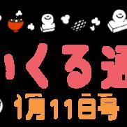 1月から節分にかけて楽しめる遊び特集 - 1月11日号