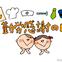 勤労感謝の日(11月23日)〜子どもに分かりやすい行事の意味&過ごし方アイディア〜
