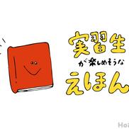実習に欠かせない!おすすめな絵本&読み聞かせポイント【実習中-Vol.3-】
