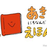 秋にちなんだ絵本&絵本遊び10選