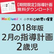2月の指導計画<2歳児>【期間限定ダウンロード】