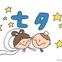 子どもに分かりやすい「七夕」の由来と短冊の意味(7月7日)