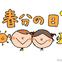 【2018年度版】春分の日(3月21日)