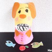 食いしん坊のパクパクわんちゃん〜紙コップで楽しむ手作りおもちゃ〜