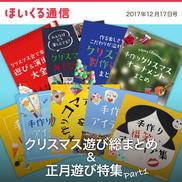 クリスマス遊び総まとめ&正月遊び特集Part1