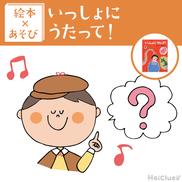【絵本×あそび】音楽って楽しいな〜絵本/いっしょにうたって!〜