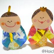 ひな人形(染め紙編)~色染め模様がきれいなオリジナル雛人形~