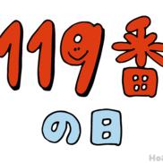 【2018年度版】消防について知ろう!119番の日(11月9日)