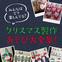 【2017年度版】みんなはどう楽しんでる?クリスマス製作あそび大全集!