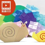 【折り紙】簡単なかたつむりの折り方(動画付き)〜梅雨にぴったりでんでん折り紙遊び〜