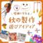 秋の壁面にもなる製作遊びアイディア〜子どもたちと楽しむ、作って楽しい飾って楽しい製作遊び〜