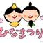 【2018年度版】子どもに分かりやすい「ひな祭り」の由来と雛人形のヒミツ(3月3日)