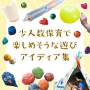 少人数保育で楽しめそうな遊びアイディア集〜特別感溢れるワクワク遊び〜
