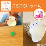 【絵本×あそび】ころころキャッチ猫で遊ぼう!〜絵本/ころころにゃーん〜