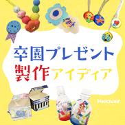 卒園プレゼント製作アイディア集〜気持ちを込めて贈る製作遊び〜
