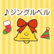 【クリスマスソング×あそび】手作り楽器で演奏会〜うた/ジングルベル〜